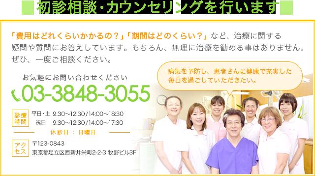 グリーン歯科のご予約・お問い合わせは048-285-4118まで